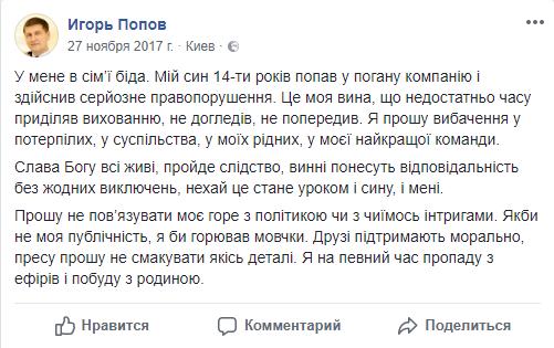 Слово и Дело вспоминало скандалы с детьми украинских политиков: ДТП, ограбление магазина и футболка с не той надписью.