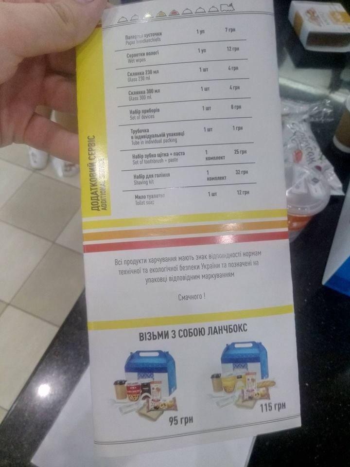 Укрзализныця презентовала новую услугу - полноценное питание в ночных поездах. В него входят каша, сендвич и напиток.