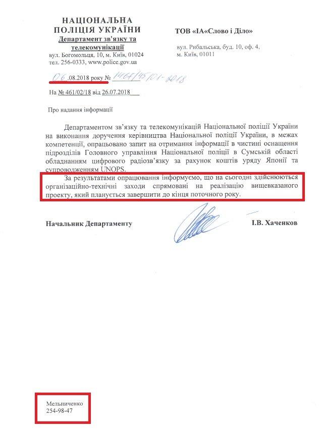 Аваков не выполнил обещание о том, что в июле 2018 года за счет средств правительства Японии и UNOPS полиция в Сумской области получит оборудование для цифровой радиосвязи.
