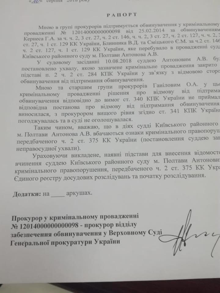 Генеральна прокуратура почала розслідування щодо судді Київського районного суду Полтави Андрія Антонова, який закрив справу мера Харкова Геннадія Кернеса.