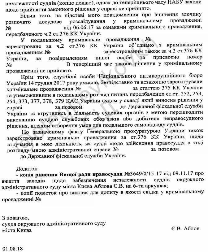 Антикоррупционное бюро считает, что в Окружном админсуде столицы могли получить взятку за возвращение аэропорта Одесса собственникам.