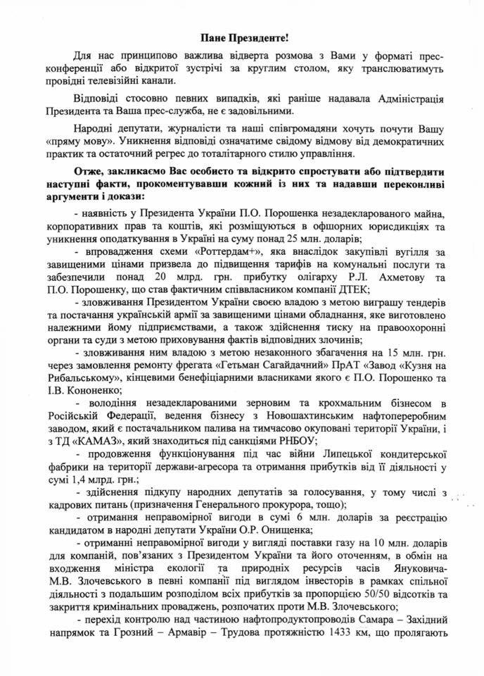 Работает ли Порошенко на Россию? Народные депутаты ждут ответа от главы государства в Раде. В письме-обращении спрашивают о злоупотреблении властью, бизнесе в РФ и деньгах для Ахметова.