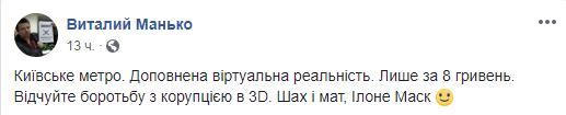 Реклама с изображением главы НАБУ Артемом Сытником появилась в киевском метро. В ведомстве говорят, что не имеют к этому отношения.