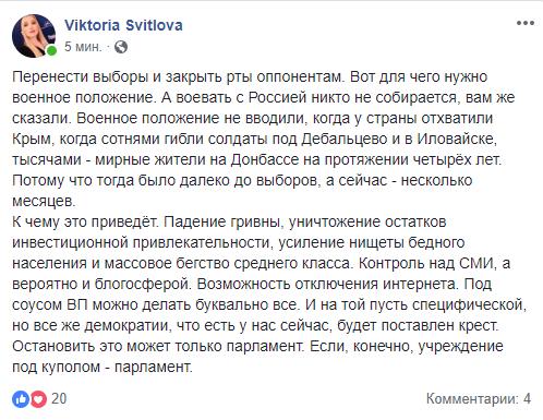 Военное положение в Украине могут ввести уже сегодня, 26 ноября, в ответ на действия России в Керченском проливе.