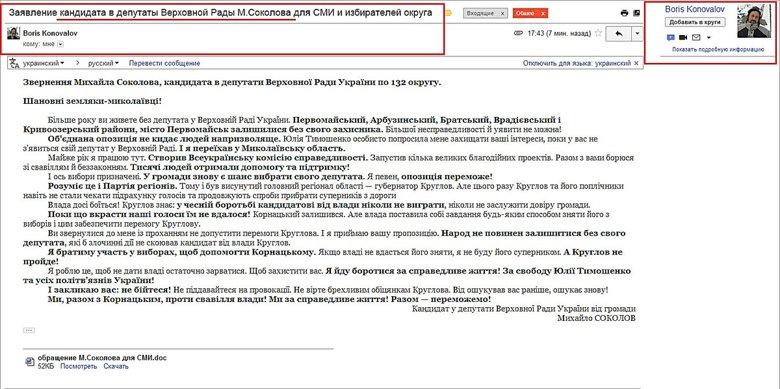 Серия расследований Любови Величко о том, как парламентские партии тратят бюджетные средства, завершается текстом о расходах Батькивщины. По меньшей мере полмиллиона гривен партия потратила на сомнительные цели, утверждает автор.