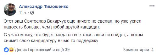 Музыкант Святослав Вакарчук заявил, что идет в политику. Но снова ничего не сказал о своем участии в президентских выборах.