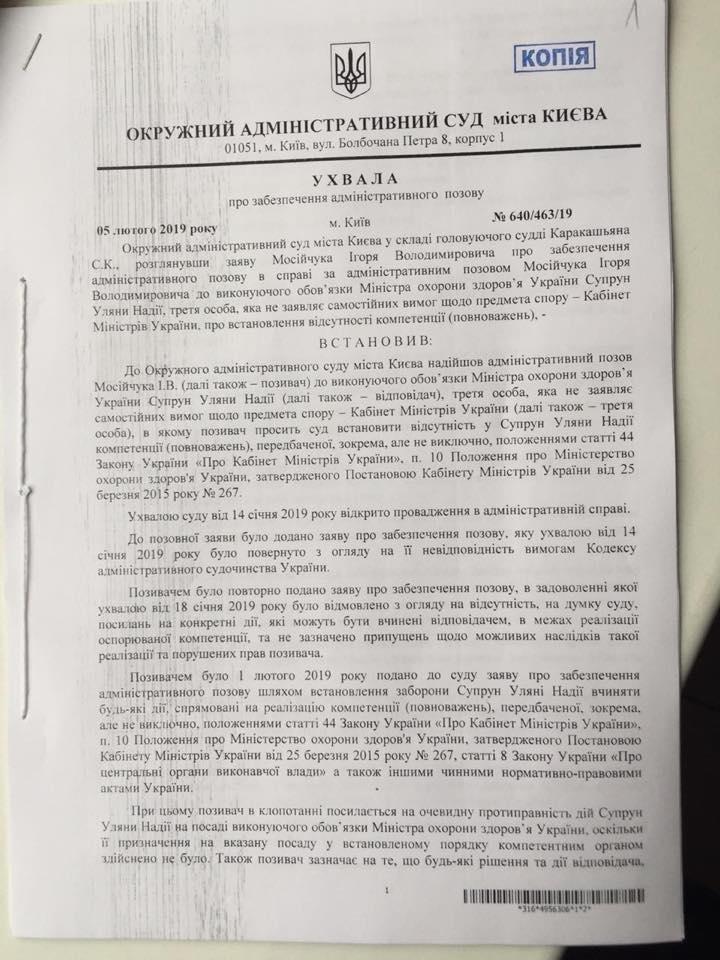 Позов був поданий народним депутатом від Радикальної партії Ігорем Мосійчуком і частково задоволений.