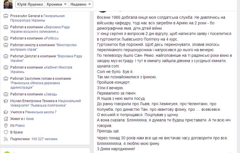 Генпрокурор Юрій Луценко привітав  дружину Ірину з днем народження у соцмережах та розповів про їх історію знайомства.