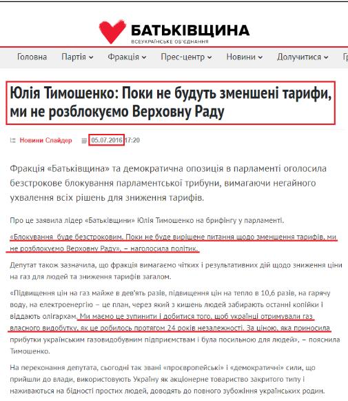 Лидер Батькивщины провалила обязательства признать Россию страной-агрессором, принять законопроекты о прозрачности финансирования партий и поддержке бойцов АТО.