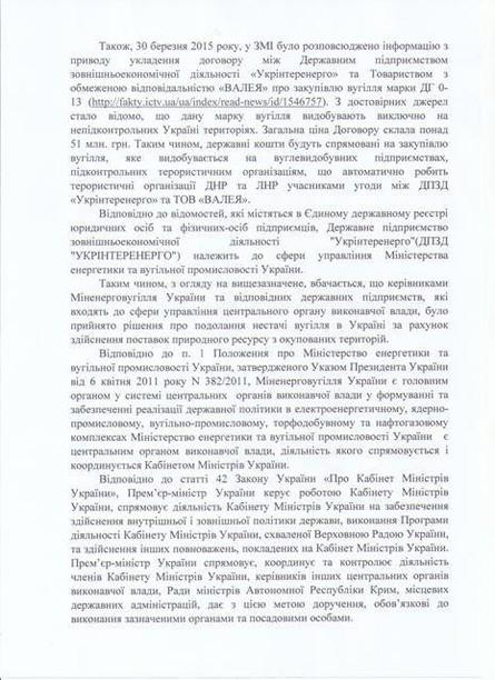 Каплін просить ГПУ допитати Яценюка і Демчишина з приводу закупівлі вугілля з підприємств, пов'язаних з терористичними організаціями «ДНР» і «ЛНР».