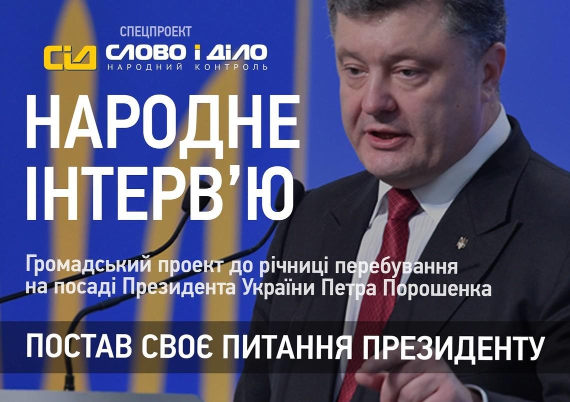 Найактуальнішими питаннями, які хочуть поставити Президенту Петру Порошенку звичайні українці, стали питання фінансового плану – зростання долара, питання валютних кредитів, відшкодування вкладів збанкрутілих банків.