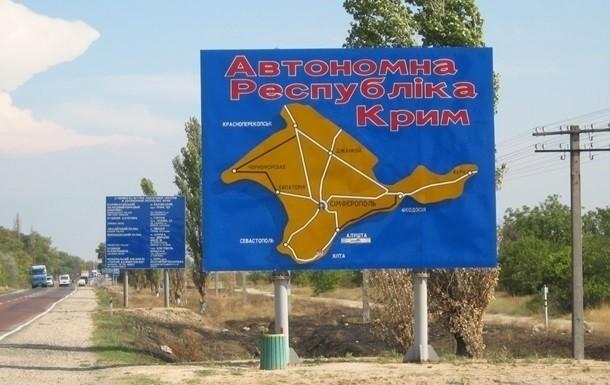 Офіційний Київ може вимагати арешту майна Російської Федерації за кордоном в якості компенсації за збитки від окупації АР Крим.