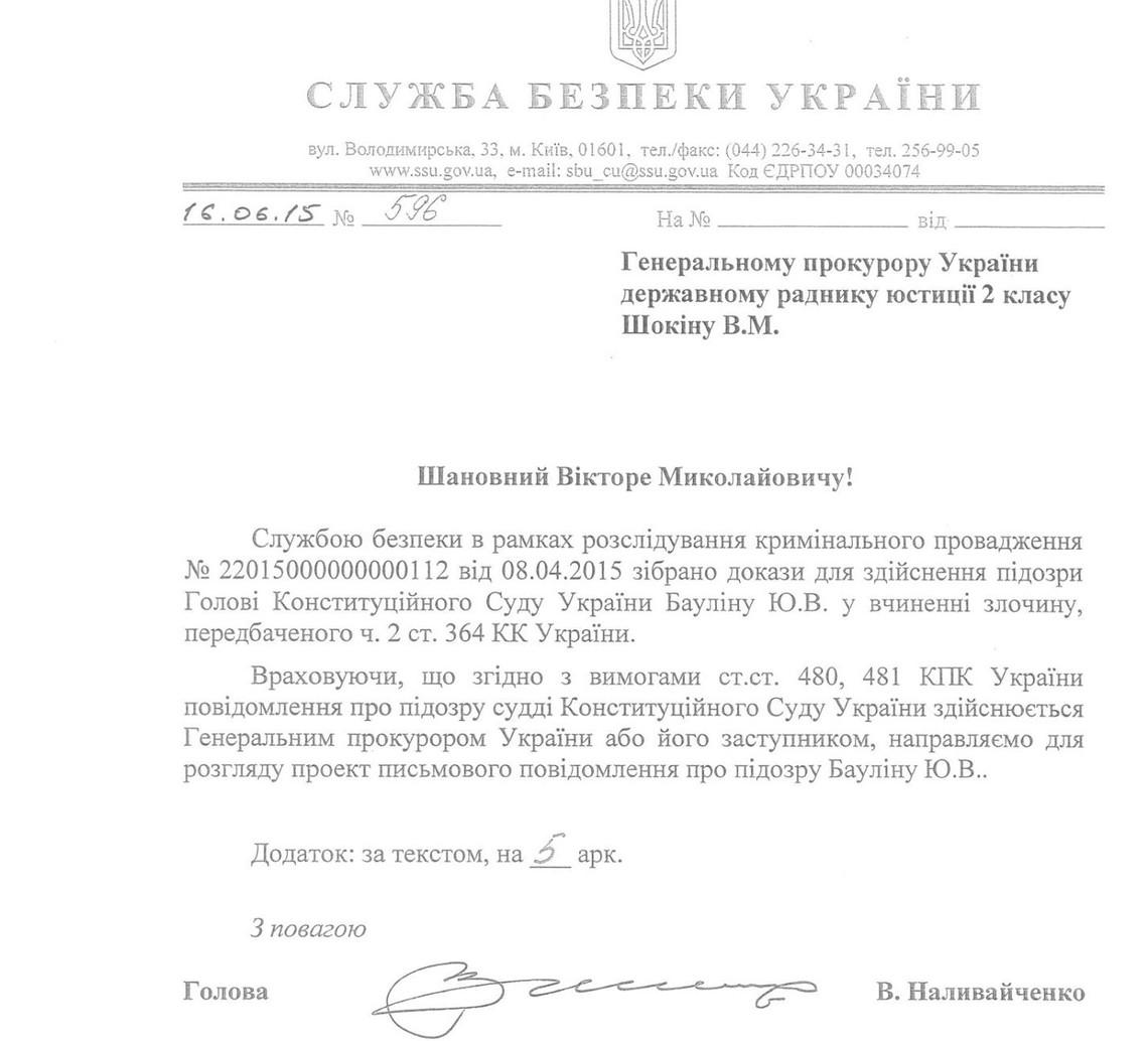 Голова СБУ Валентин Наливайченко звернувся до Генеральної прокуратури України з необхідними доказами для винесення підозри голові Конституційного суду України Юрію Бауліну.