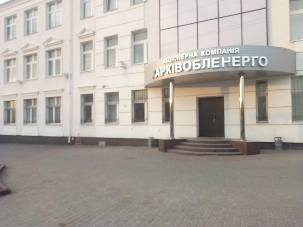 Райсуд Харкова передав до антикорупційного суду справу за підозрою колишнього службовця Харківобленерго і екскерівника Харківводоканалу.