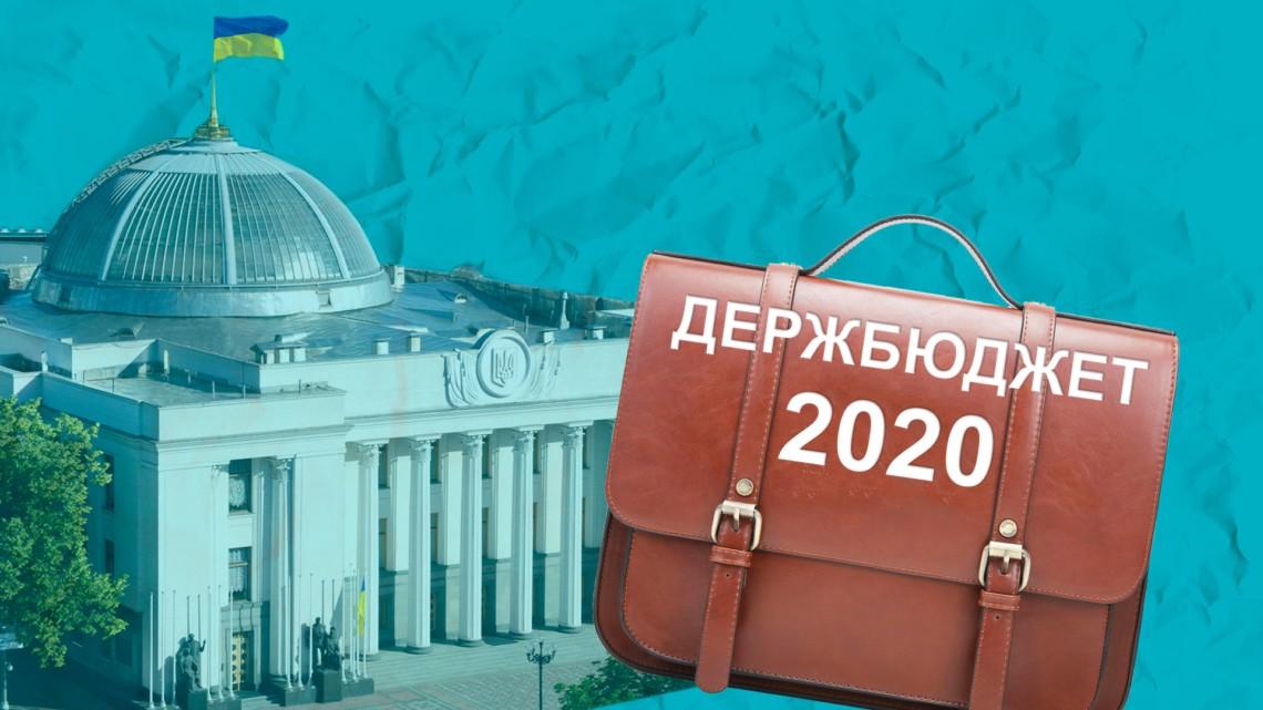 У четвер, 14 листопада, Верховна рада змінила порядок денний через розгляд законопроєкту про державний бюджет-2020.