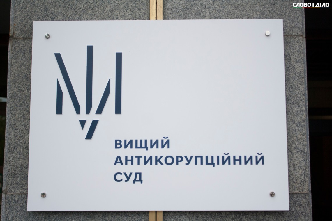 Антикоррупционный суд отказал защитнику бывшего разведчика в изменении меры пресечения в виде залога на личное обязательство.