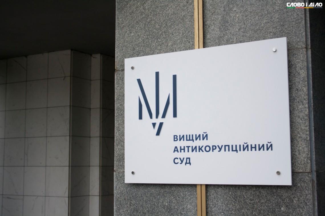 Антикорупційний суд розглянув клопотання детектива погодженого з прокурором про застосування запобіжного заходу експосадовцю української армії.