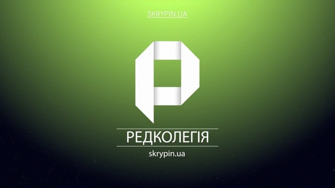 Сьогодні в Редколегії на каналі Skrypin.ua о 19.00 ведуча Катерина Супрун буде обговорювати з журналістами-гостями студії найважливіші теми цього тижня.