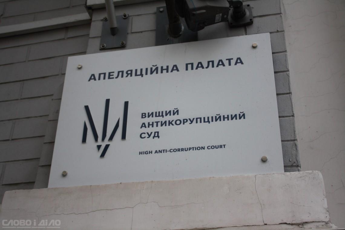Апеляційна палата відклала судове засідання з розгляду скарги САП на виправдувальний вирок посадовцям Одеської мерії.