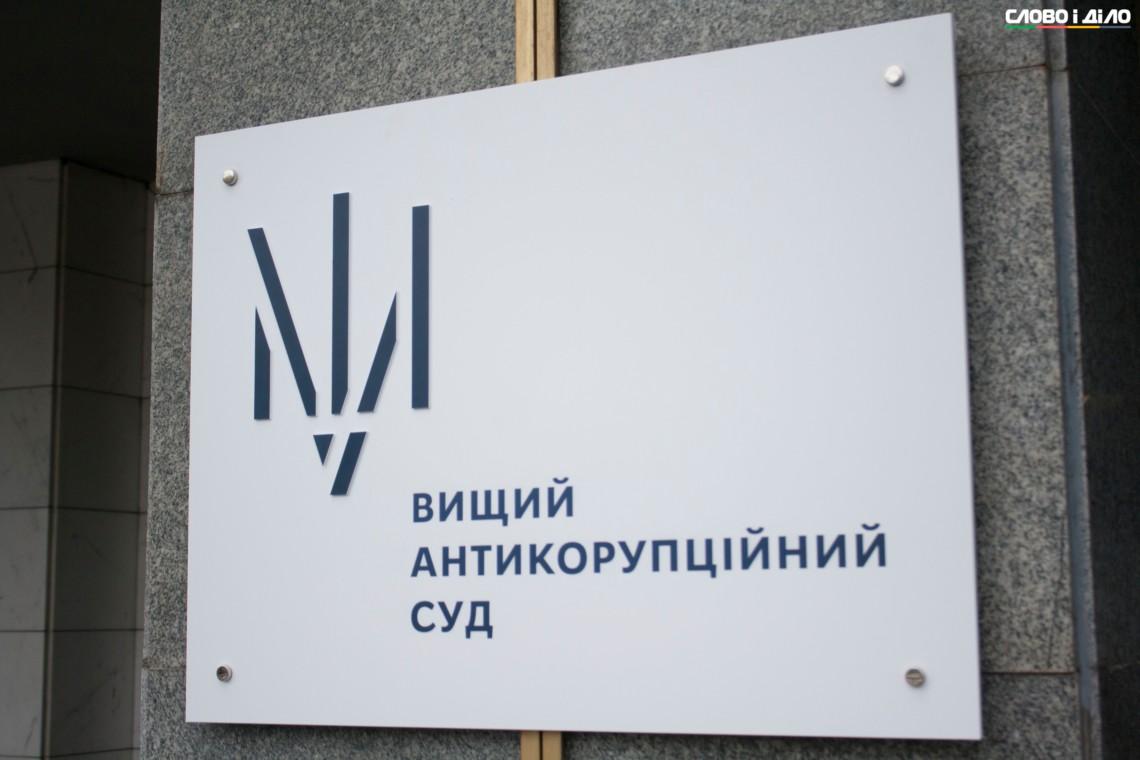На депозитний рахунок антикорупційного суду надійшли кошти, внесені як застава за двох підозрюваних у справі про спробу підкупу голови держслужби.
