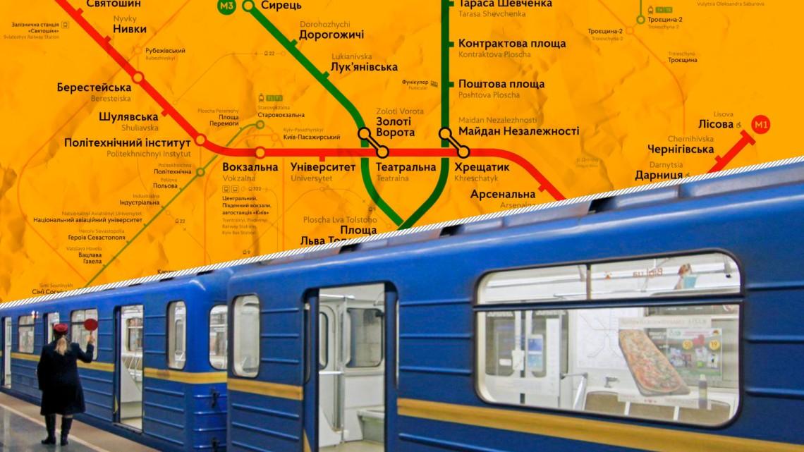 Матч Динамо-Колос 3 березня в Києві. На станціях метро Олімпійська, Палац спорту і Площа Льва Толстого буде обмежений вхід.