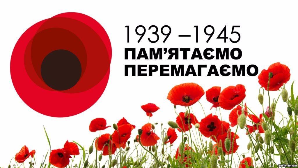 Україна відзначає День перемоги над нацизмом у Другій світовій війні » Слово і Діло