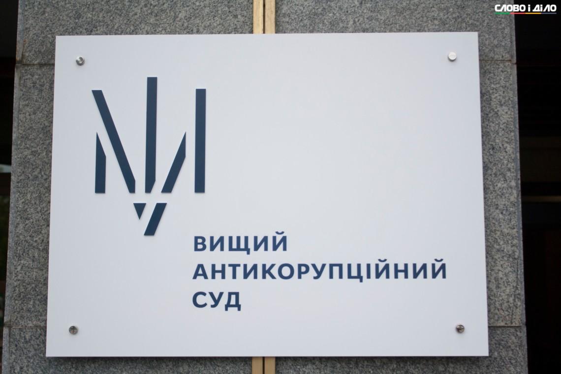 Антикорупційний суд призначив до розгляду обвинувальний акт стосовно колишнього заступника керівника одного з обленерго у спробі підкупу.