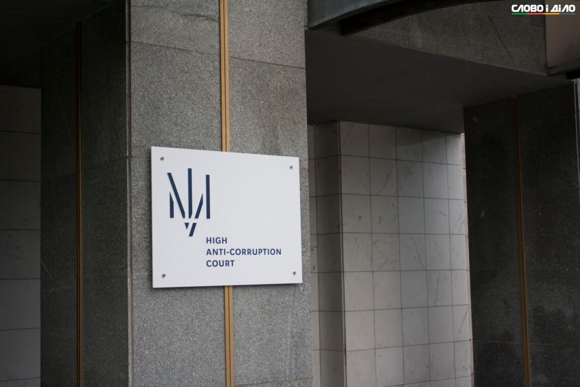 Антикорупційний суд розглянув і задовольнив клопотання прокурора САП про продовження строку дії обов'язків, покладених на підозрюваного адвоката.