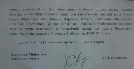 Президент України дав доручення правоохоронним органам посилено боротися з нелегальним видобутком бурштину, але як стало відомо «Слову і Ділу» Мінекології продовжує служити приватним інтересам.
