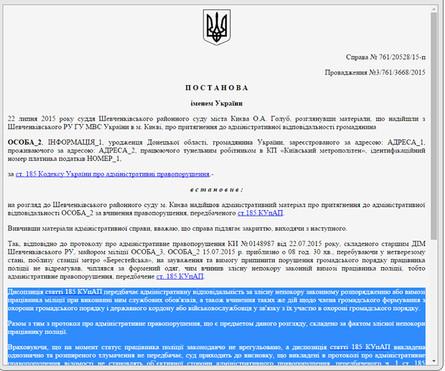 Через те, що закон про Національну поліцію був ухвалений та підписаний Президентом уже після початку роботи нової патрульно-постової служби в Києві, суди визнають недійсними протоколи столичних «копів».