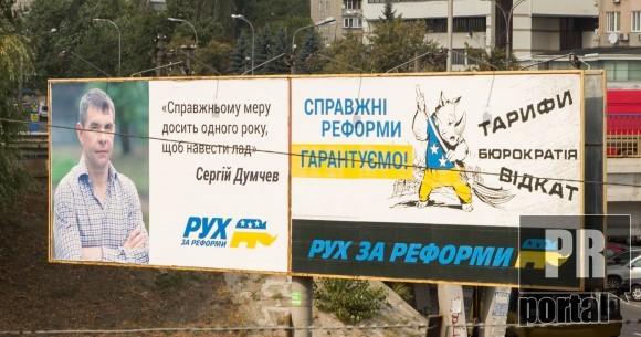 Звідки взялася політична партія «Рух за реформи», хто такий Сергій Думчев і звідки у нього стільки грошей на рекламну кампанію в Києві?