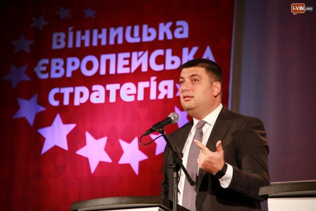 Спікер Верховної Ради України Володимир Гройсман презентував у Вінниці свою партію під назвою «Вінницька європейська стратегія».