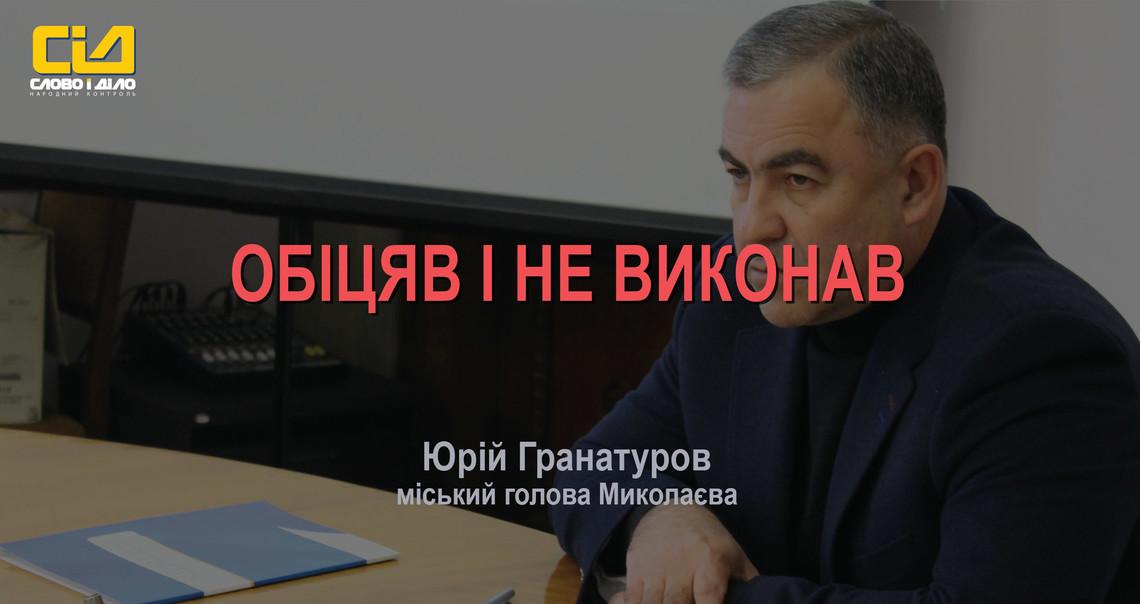 На день міста Миколаєва його жителі так і не побачили обіцяної мером Юрієм Гранатуровим нової снігоприбиральної техніки.