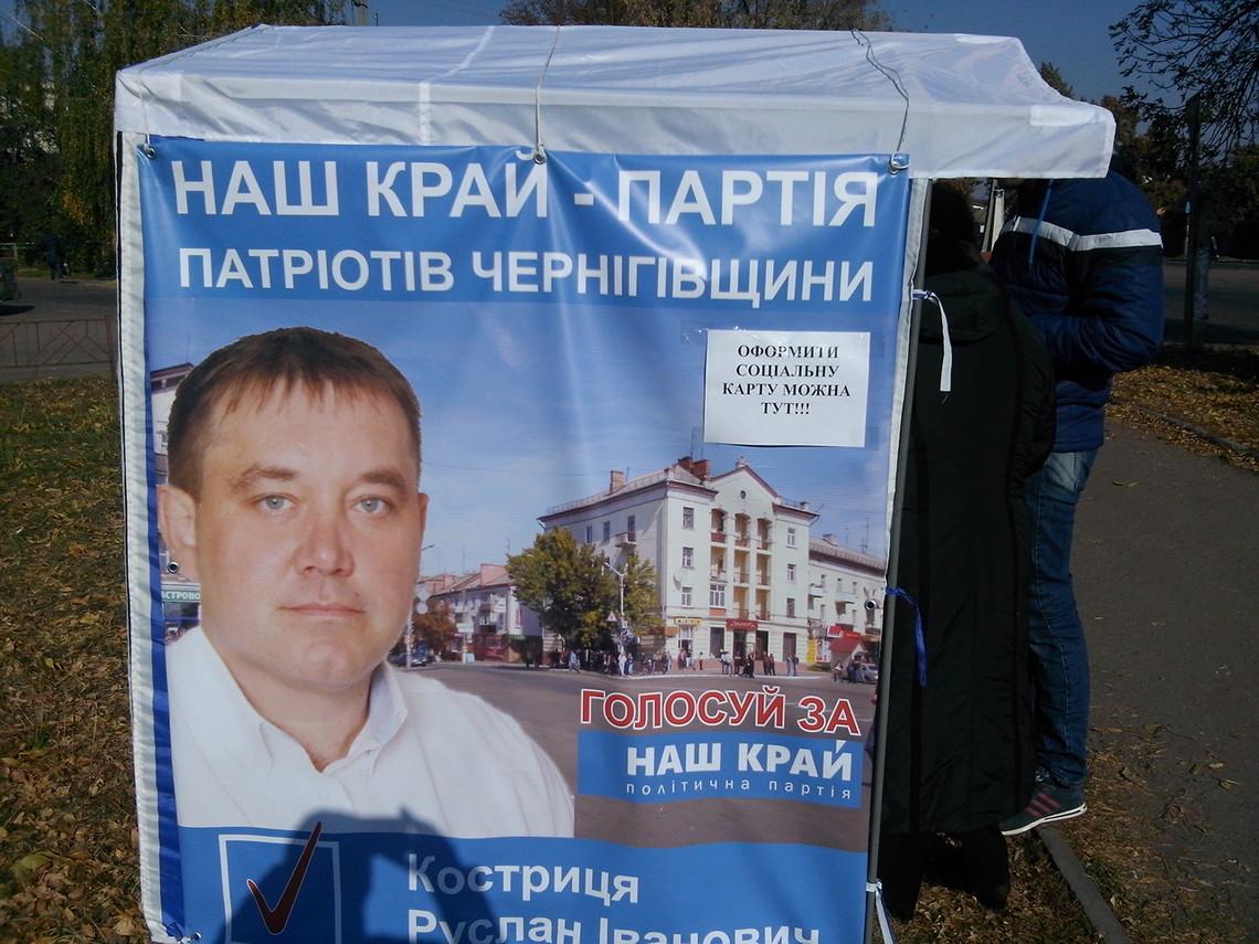 В місті Ніжин, що на Чернігівщині, агітатори від політичної партії «Наш Край» відкрито роздають виборцям «матеріальну допомогу» в розмірі 150 грн.