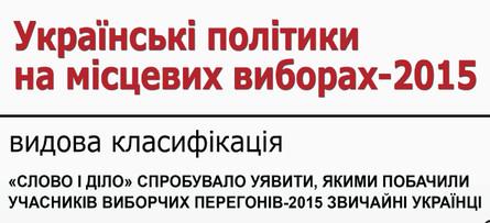 «Слово і Діло» спробувало уявити, якими побачили учасників виборчих перегонів-2015 звичайні українці. І вийшла вельми цікава компанія.