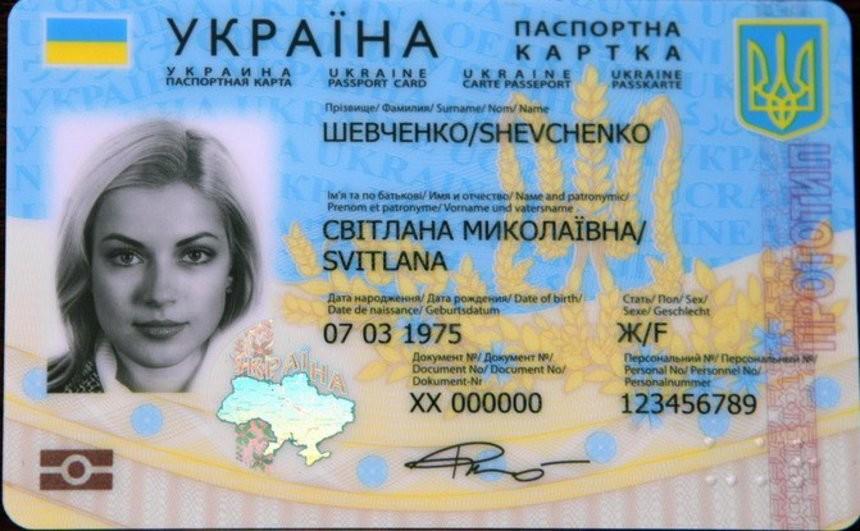 Державна міграційна служба України розробила план поступової заміни паспортів громадянина України на ID-картки нового зразка.