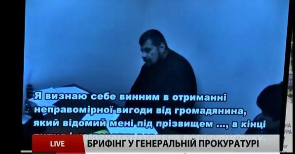 В ході розслідування народний депутат від «Радикальної партії» Ігор Мосійчук визнав факт отримання ним хабарів.