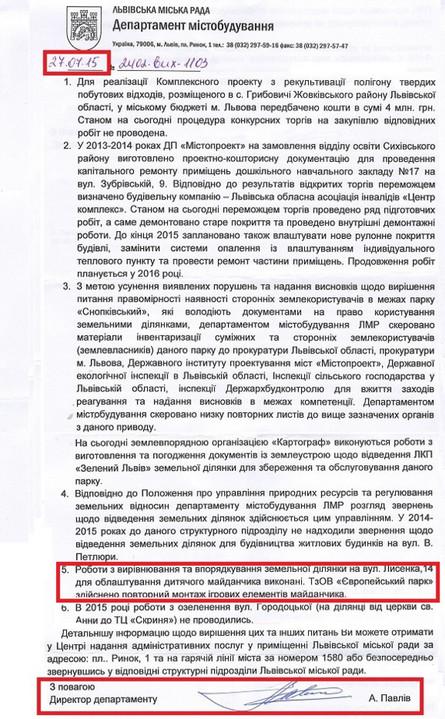 8 жовтня 2013 року міський голова Львова Андрій Садовий пообіцяв побудувати дитмайданчик на вулиці Лисенка.