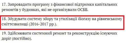 Два роки тому міський голова Рівного Володимир Хомко пообіцяв, що звалище на полігоні буде рекультивовано.