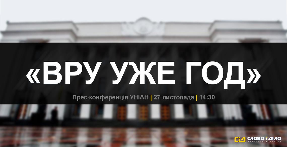 27 листопада 2015 українському парламенту VIII скликання виповнюється рік. Чи працювали слуги народу на благо країни весь цей час? Що встигли виконати, а що – безнадійно провалили? Чиїм обіцянкам повірили українці та хто цим скористався?