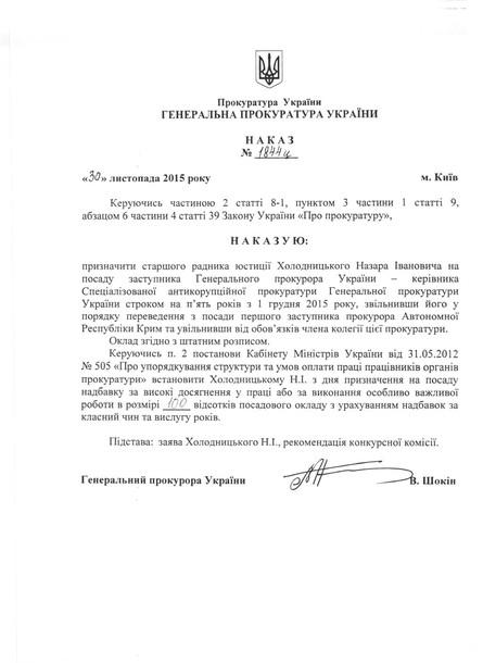 Генеральний прокурор України Віктор Шокін призначив керівником Спеціалізованої антикорупційної прокуратури Назара Холодницького.