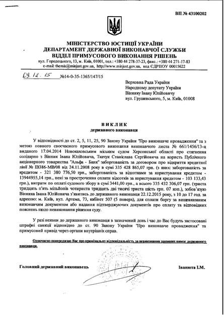 Державна виконавча служба викликає народного депутата Івана Вінника з метою примусового стягнення 335 млн грн боргу перед кредиторами.