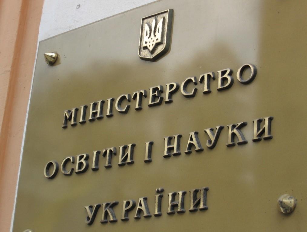 У Міністерстві освіти та науки вирішили виключити право вступати до ВНЗ поза конкурсною програмою.