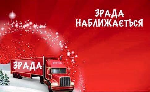 Соцмережі жваво обговорюють опубліковану російським спільнотою Coca-Cola карту Російської Федерації з включеним у неї включеним Кримом.