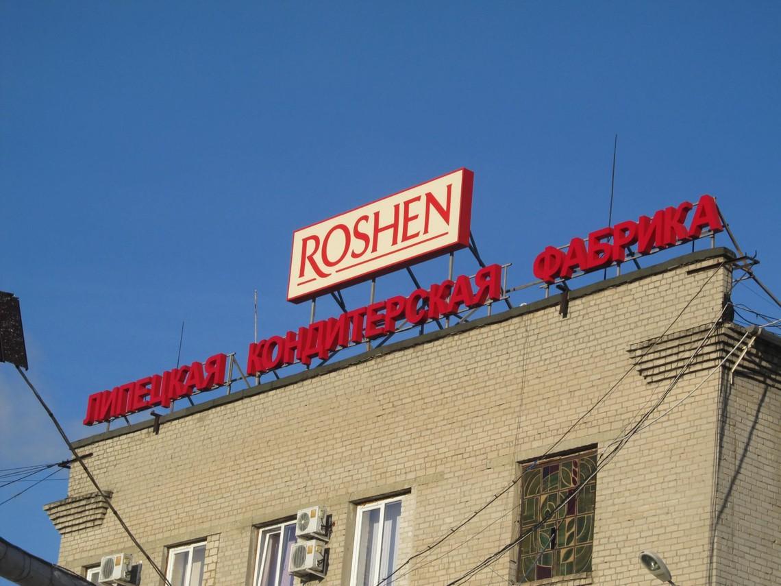 Приблизна вартість кондитерської фабрики Roshen у російському Липецьку – 200 мільйонів доларів.