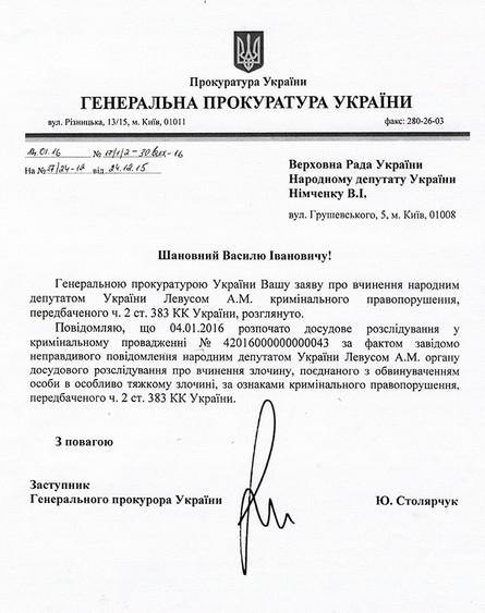 ГПУ вирішила не відповідати на звернення Левуса з питання причетності Медведчука до проведення сепаратистських форумів, а навпаки – порушила проти нардепа кримінальне провадження.