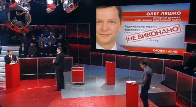 Олег Ляшко розповів, чому депутати від «Радикальної партії» не голосували за постанову про звільнення Олександра Квіташвілі.