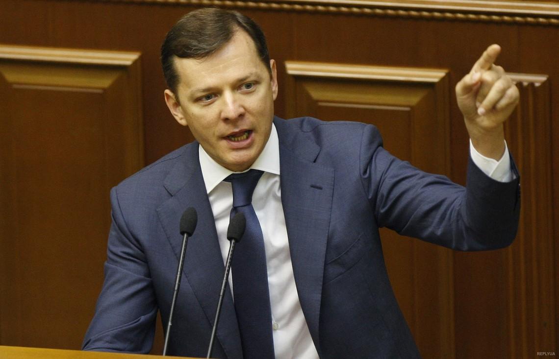 Попри вихід із коаліції, Олег Ляшко заявив, що його фракція готова взяти участь у формуванні Кабміну.