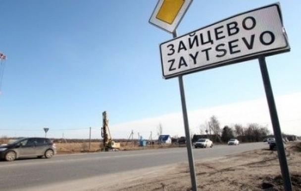 Керівництво штабу антитерористичної операції на Донбасі вирішило відновити роботу КПВВ «Зайцеве»