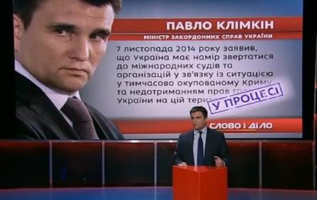 Міністр закордонних справ України Павло Клімкін заявив, що наразі момент є два пункти стратегії щодо повернення Криму.